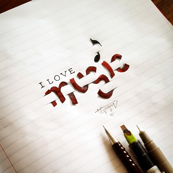 Mind Boggling 3D Calligraphy Examples By Tolga Girgin (5)